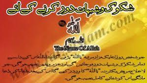 Photo of Shukook o Shohbat Door Karnay Ke Liye Wazaif In Urdu
