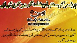 Har Qisam ki Sakhti aur Ghaflat ko Door karnay kay liye Wazifa in Urdu