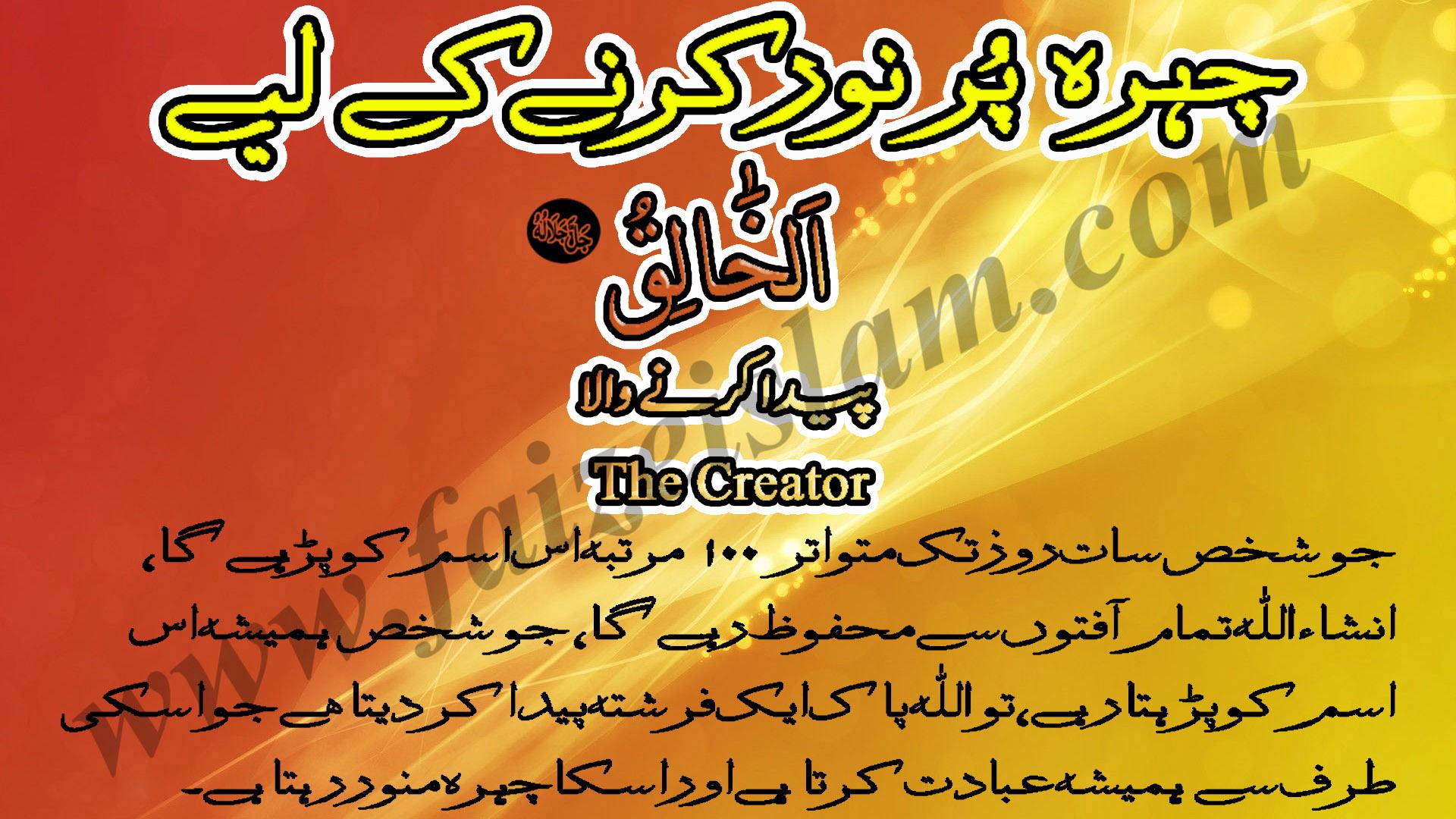 Chehra Purnoor Karne Ke Liye Wazaif In Urdu