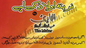 Nareena Aulad Ke Liye Wazaif In Urdu
