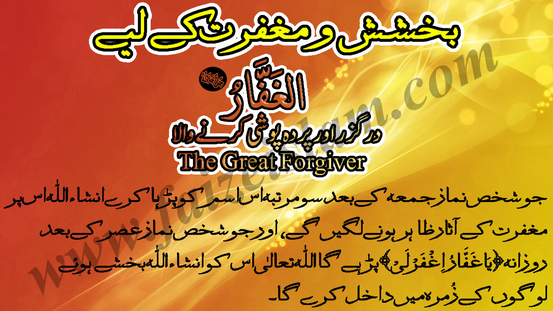 Photo of Bakhshish o Maghfirat Ke Liye Wazaif In Urdu