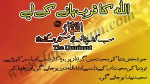 Allah Ka Qurb Pane Liye Wazaif In Urdu