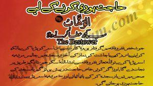 Hajat Poori Karnay Ke Liye Wazaif In Urdu