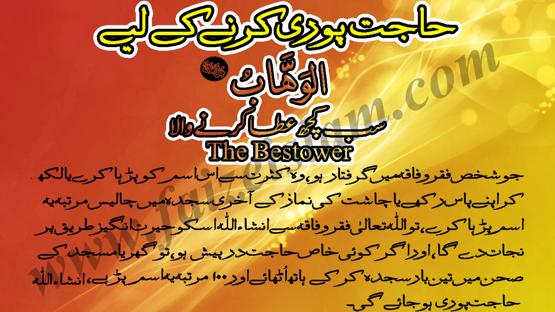 Photo of Wazifa For Hajat – Hajat Poori Karnay Ke Liye Wazaif In Urdu