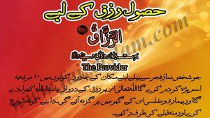 Husool e Rizq Ke Liye Wazaif In Urdu