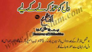 Dil Ko Munawwar Karnay Ke Liye Wazaif In Urdu