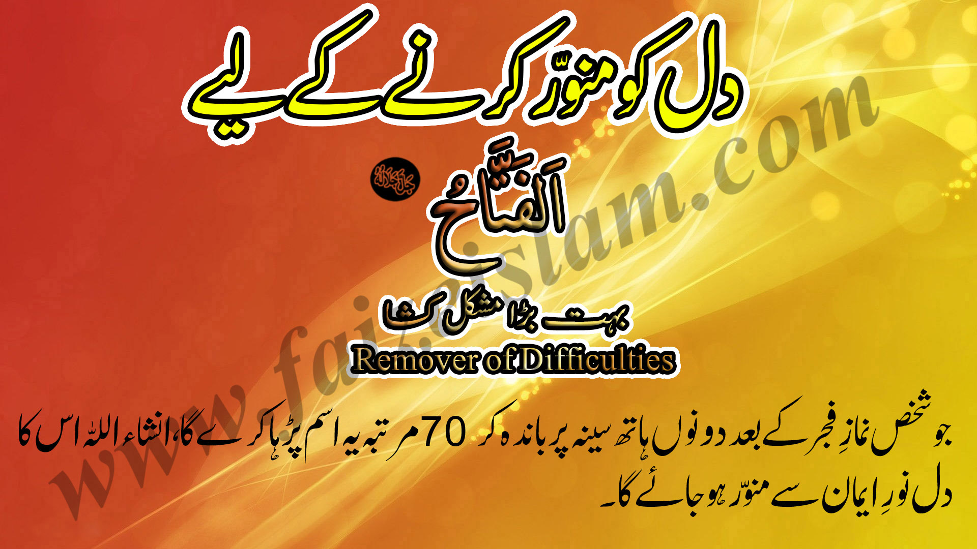 Photo of Dil Ko Munawwar Karnay Ke Liye Wazaif In Urdu