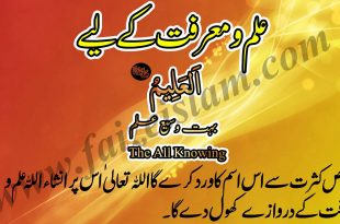 Ilm O Marifat Ke Liye Wazaif In Urdu