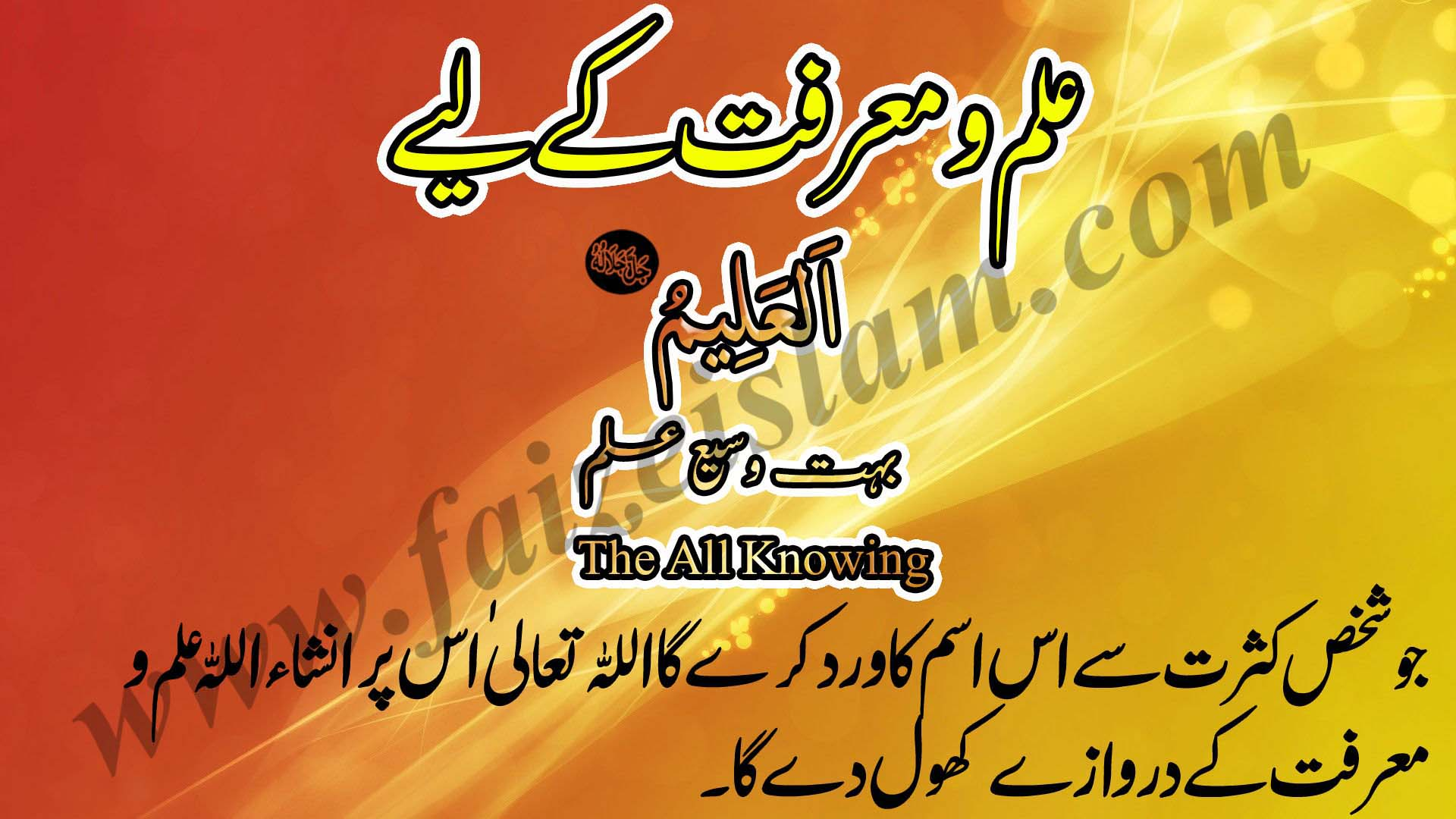 Photo of Ilm O Marifat Ke Liye Wazaif In Urdu