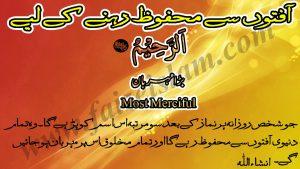 Aafatoon say mehfooz rehnay kay liye Wazifa in Urdu