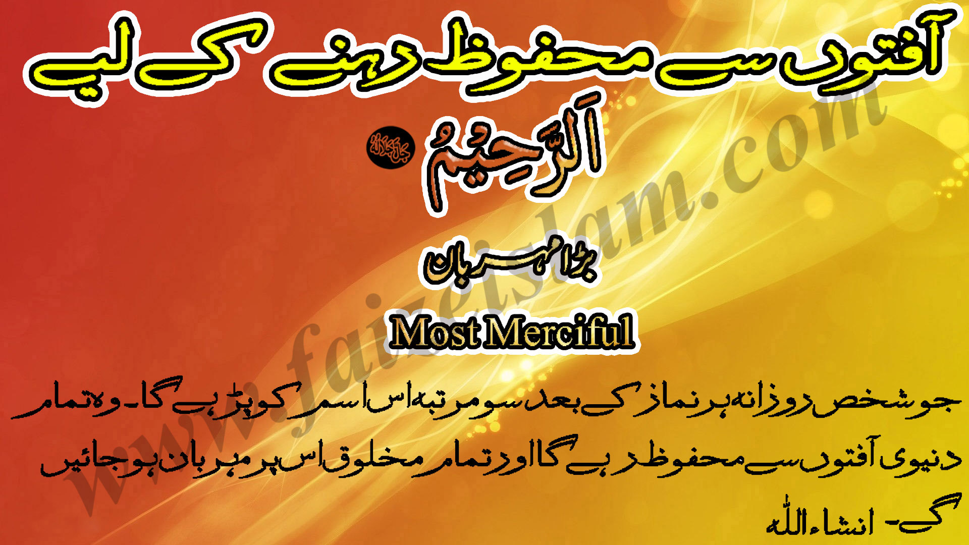 Photo of Aafaton Se Mehfoz Rehne Ke Liye Wazaif In Urdu