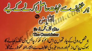 Har Takleef Say Nijat Hasil Karnay Ke Liye Wazaif In Urdu