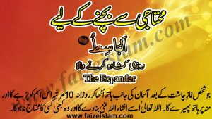Muhtaji Se Bachne Ke Liye Wazaif In Urdu