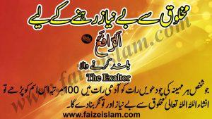 Makhlooq Se Be Niaz Rehnay Ke Liye Wazaif In Urdu