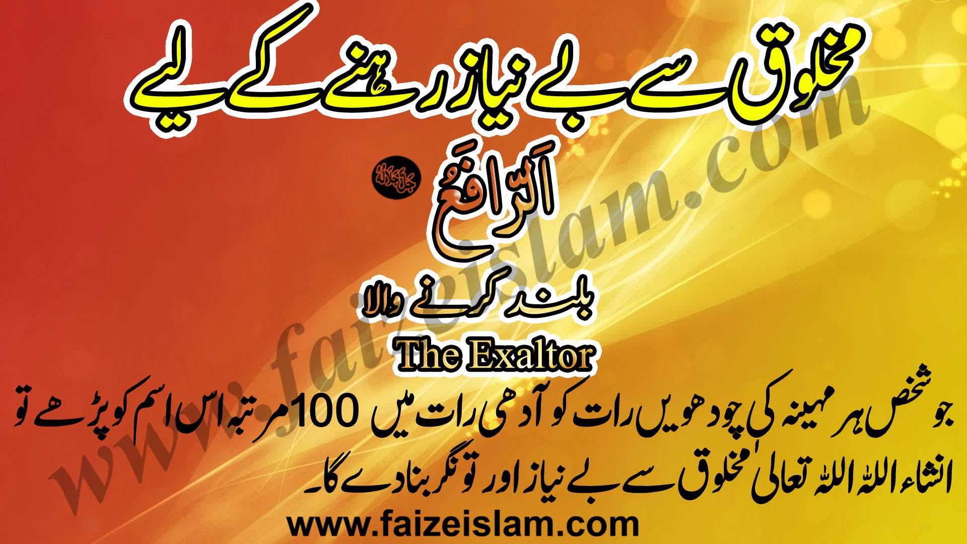 Photo of Makhlooq Se Be Niaz Rehnay Ke Liye Wazaif In Urdu