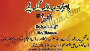 Ba Izzat Rehne Ke Liye Wazaif In Urdu