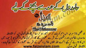 Haasidon Ke Hasad Se Bachnay Ke Liye Wazaif In Urdu