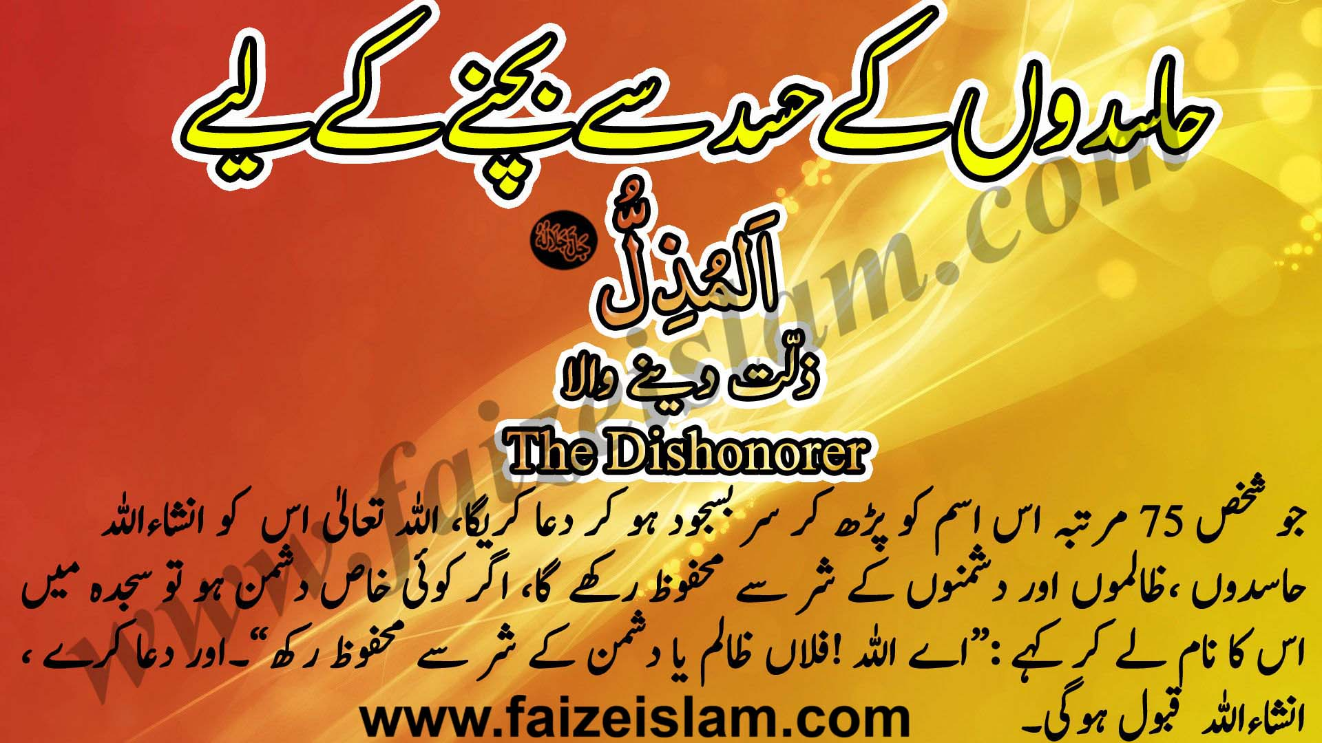 Photo of Haasidon Ke Hasad Se Bachnay Ke Liye Wazaif In Urdu