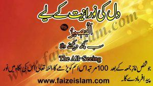 Dil Ki Nooraniat Kay Liye Wazaif In Urdu