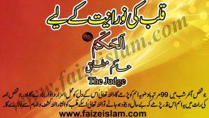 Qalb Ki Nooraniat Kay Liye Wazaif In Urdu