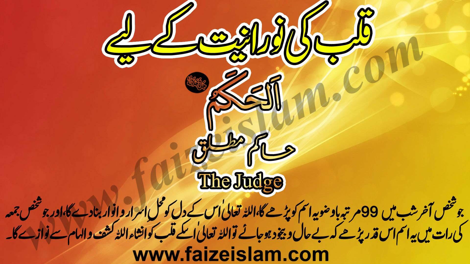 Photo of Qalb Ki Nooraniat Kay Liye Wazaif In Urdu