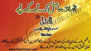 Insaaf Hasil Karnay Kay Liye Wazaif In Urdu
