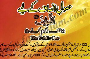 Husool e Insaaf Kay Liye Wazaif In Urdu