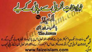 Khuahishat e Nafsaani Say Rihaai Kay Liye Wazaif In Urdu