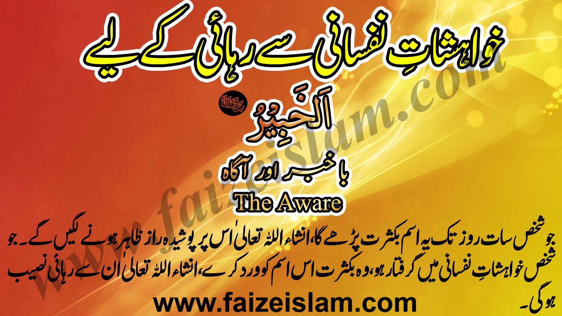 Photo of Khuahishat e Nafsaani Say Rihaai Kay Liye Wazaif In Urdu