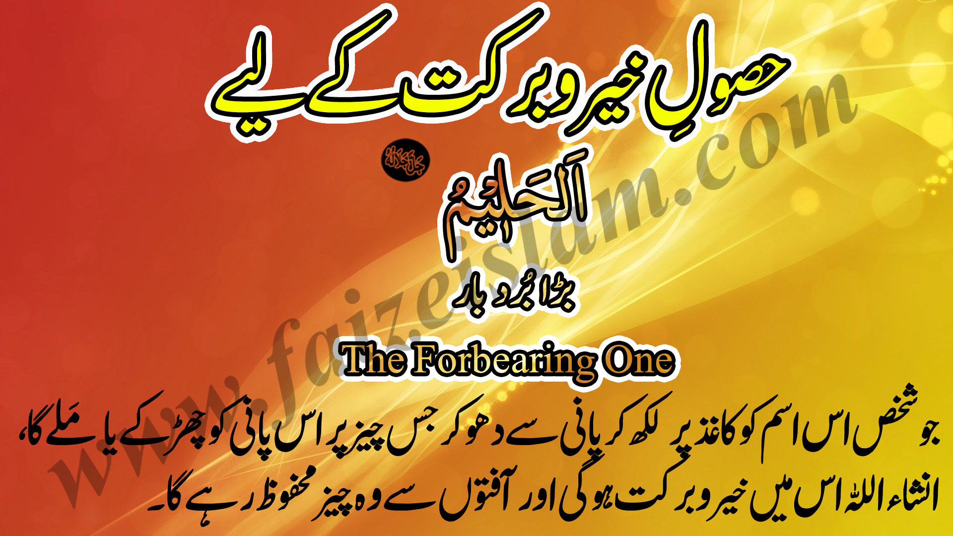 Photo of Husool e Khair o Barkat Kay Liye Wazaif In Urdu