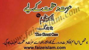 Izzat o Azmat Kay Liye Wazaif In Urdu