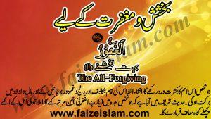 Bakhshish o Maghfirat Kay Liye Wazifa In Urdu