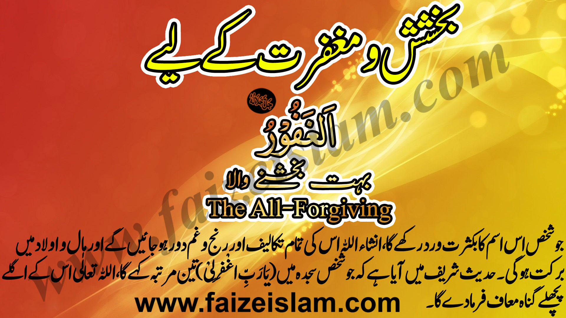 Photo of Bakhshish o Maghfirat Kay Liye Wazifa In Urdu