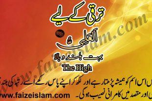 Tarakki Kay Liye Wazifa In Urdu
