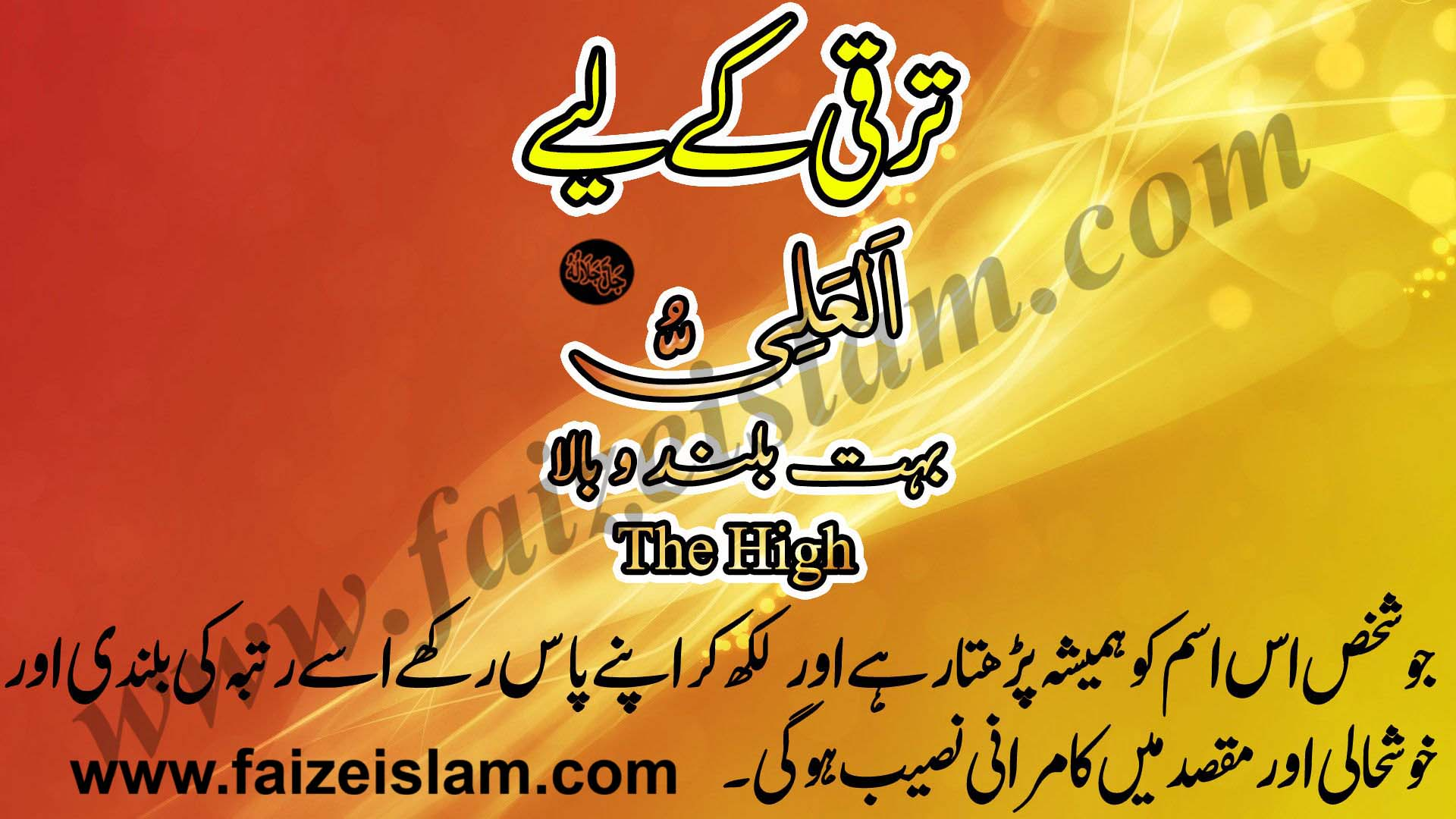 Photo of Dua for Success – Wazifa for Success
