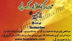 Job Ki Bahali Kay Liye Wazaif In Urdu