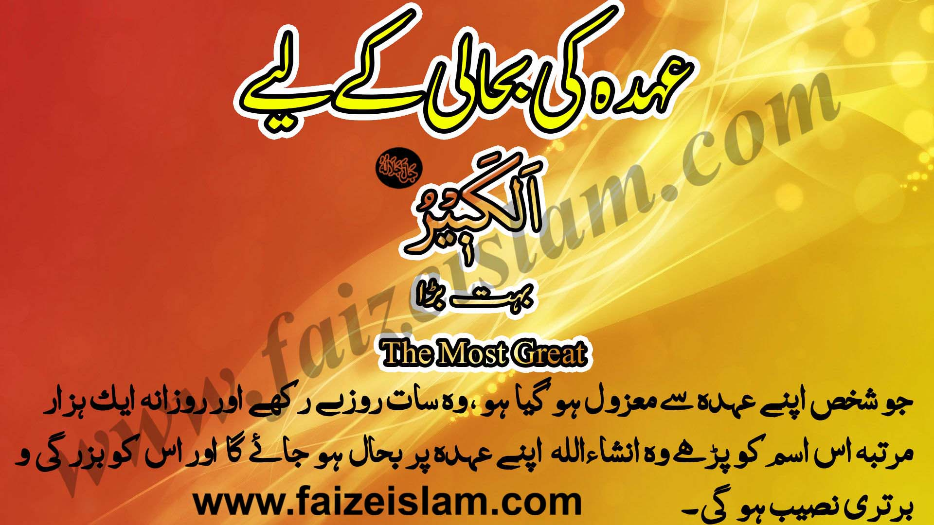 wazifa for job-Job Ki Bahali Kay Liye Wazaif In Urdu