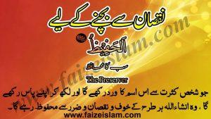 Nuqsan Say Bachnay Kay Liye Wazifa In Urdu