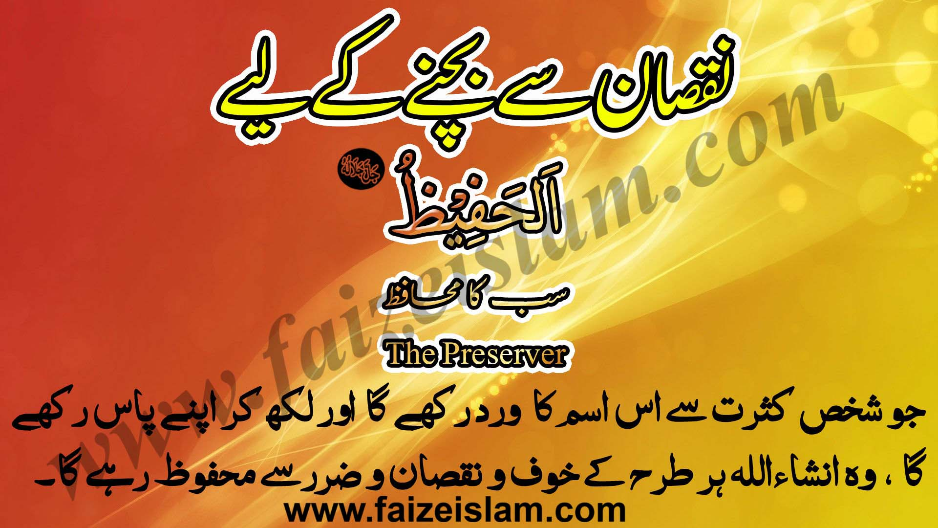 Photo of Nuqsan Say Bachnay Kay Liye Wazifa In Urdu