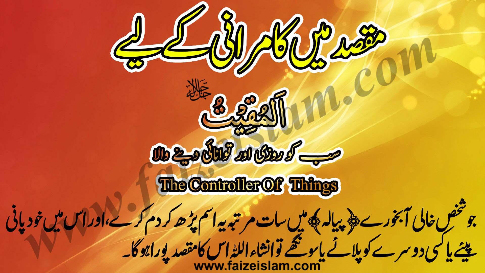 Maqsad Main Kamraani Kay Liye Wazifa In Urdu