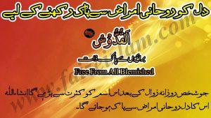 Dil ko Roohani Amraaz say paak karnay kay Liye Wazifa in Urdu