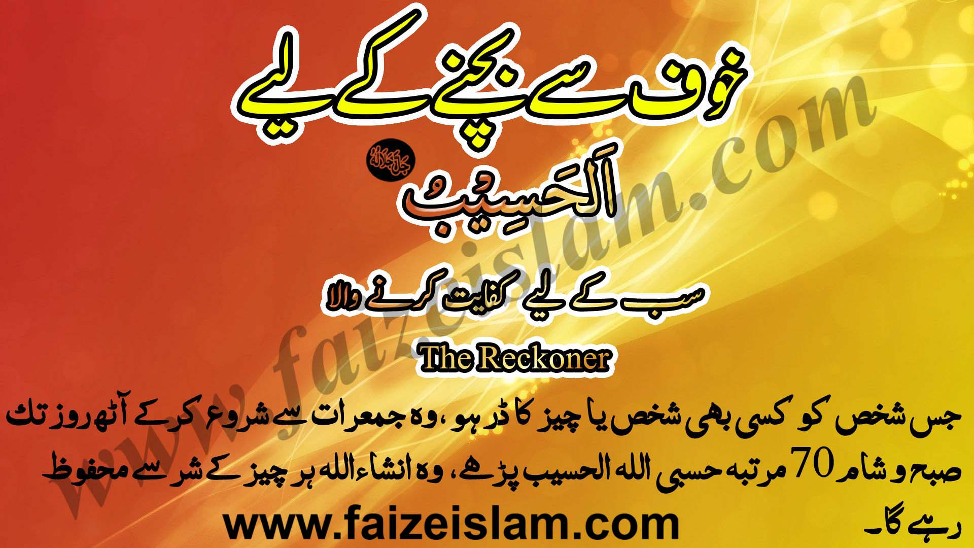 Photo of Khauf Say Bachnay Kay Liye Wazifa In Urdu