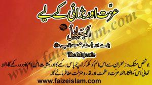 Izzat Aur Baraai Kay Liye Wazifa In Urdu