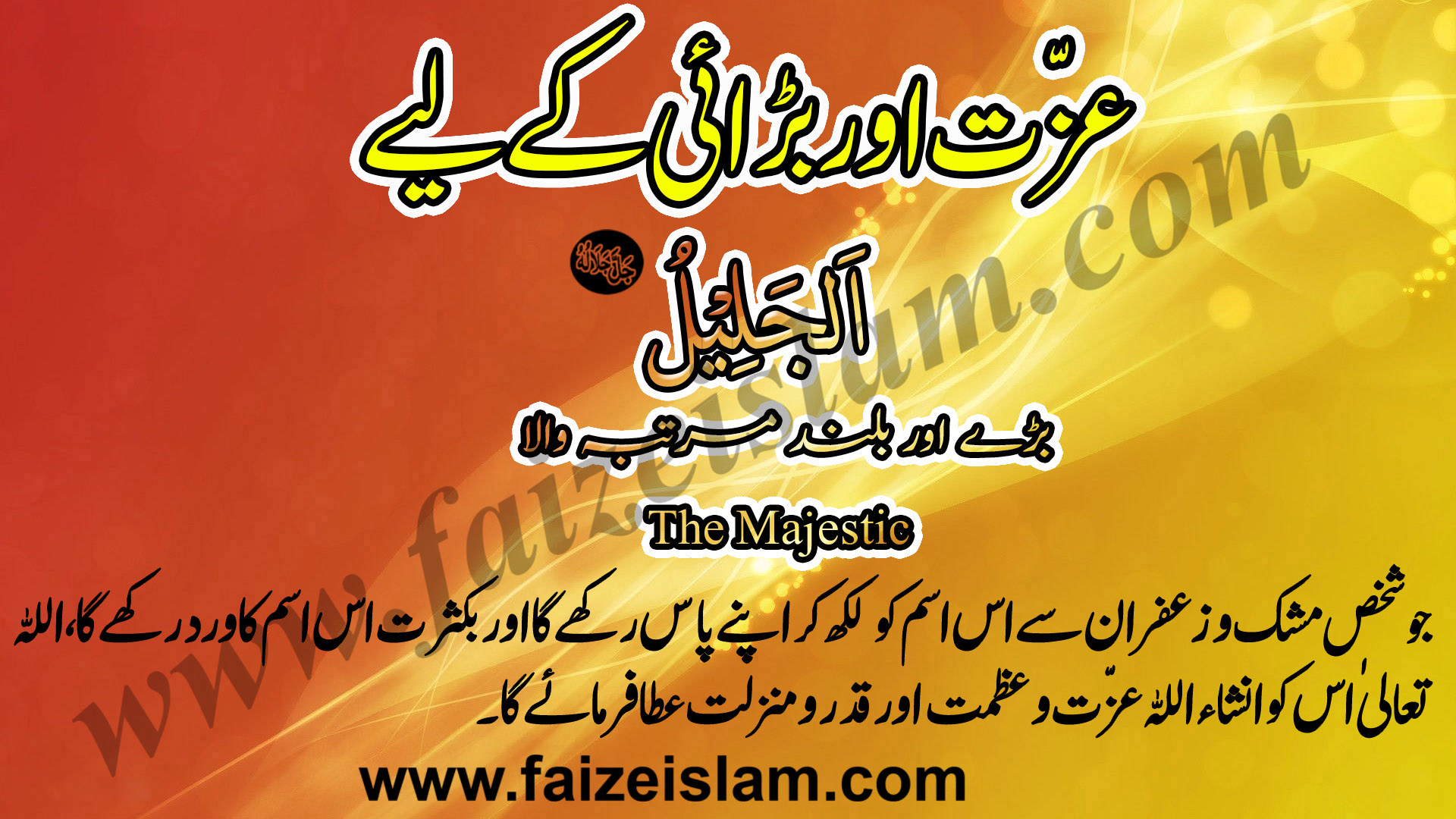 Photo of Izzat Aur Baraai Kay Liye Wazifa In Urdu