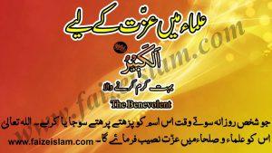 Ulama Main Izzat Kay Liye Wazifa In Urdu