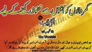 Ghar Walon Ko Aafaton Say Mehfooz Rakhnay Kay Liye Wazifa In Urdu