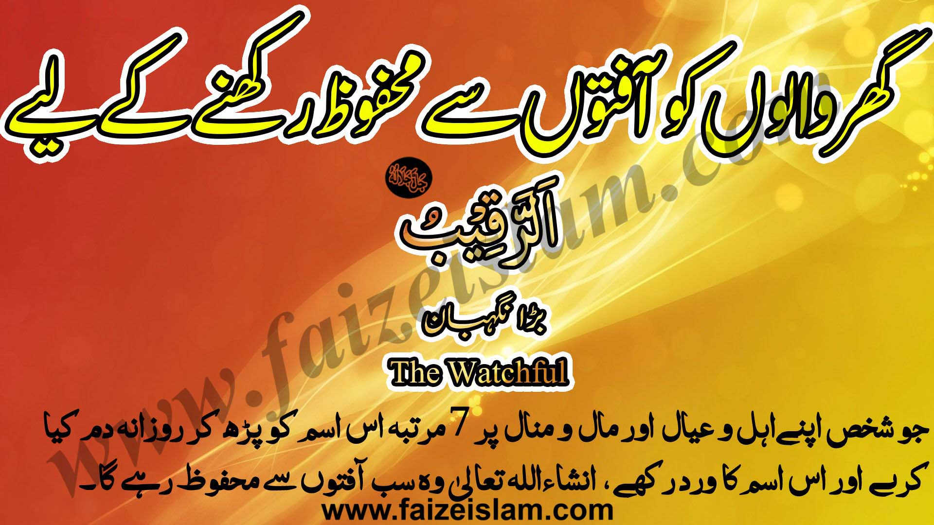 Photo of Ghar Walon Ko Aafaton Say Mehfooz Rakhnay Kay Liye Wazifa In Urdu