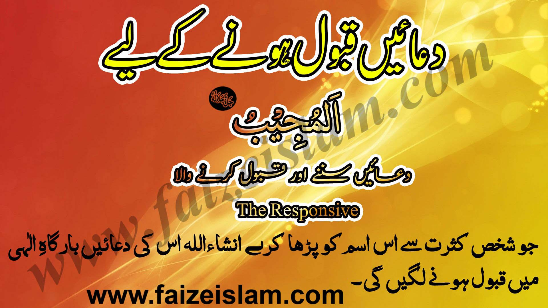 Photo of Dua'ain Qubool Karanay Kay Liye Wazifa In Urdu