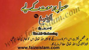 Husool e Wus'at Kay Liye Wazifa In Urdu