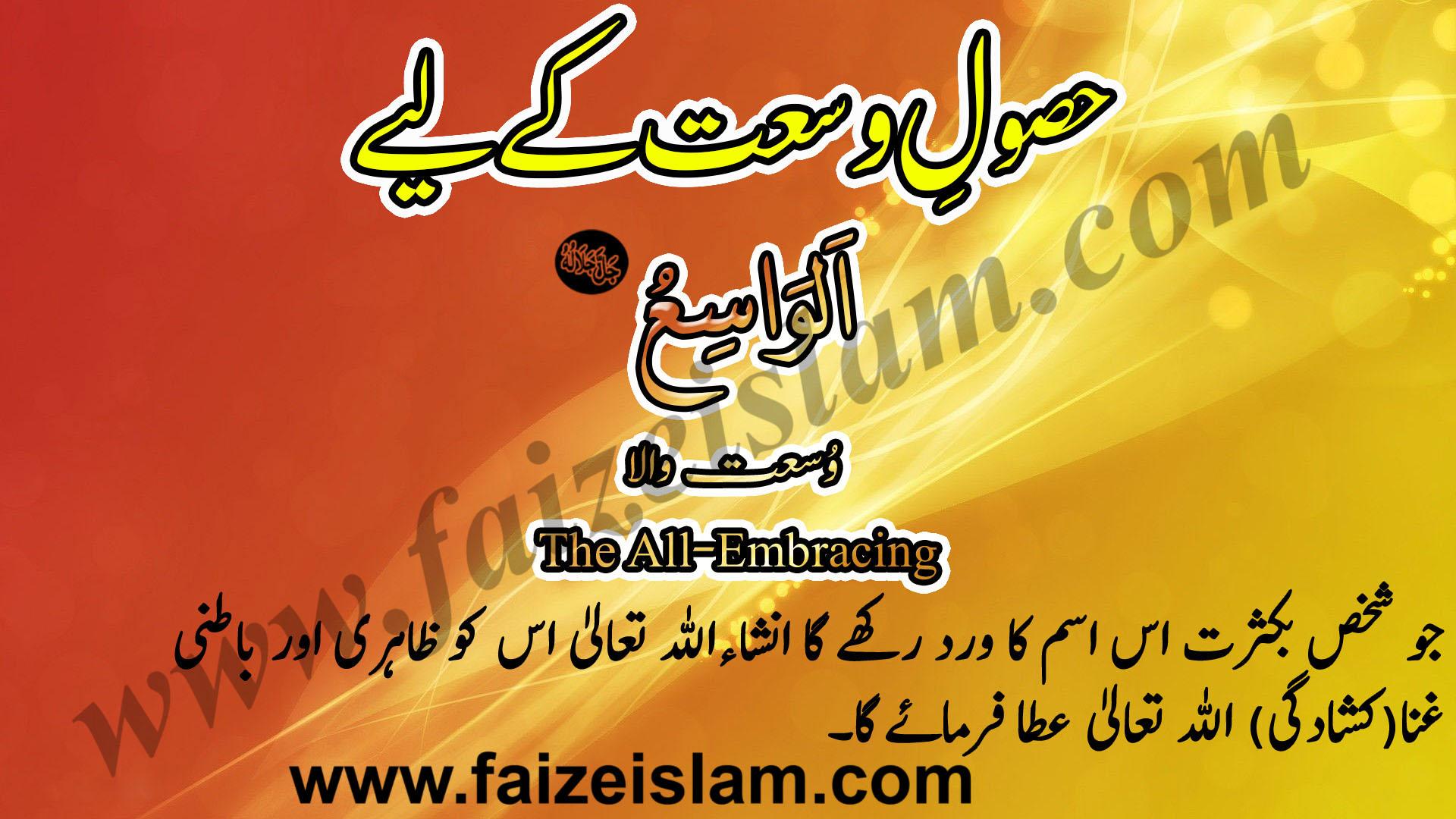 Husool e Wus'at Kay Husool e Wus'at Kay Liye Wazifa In UrduLiye Wazifa In Urdu